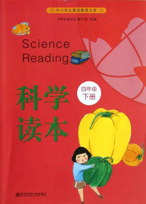 21世纪中小学生素质教育文库