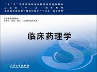 临床药理学第五版全套课件(共31套打包)