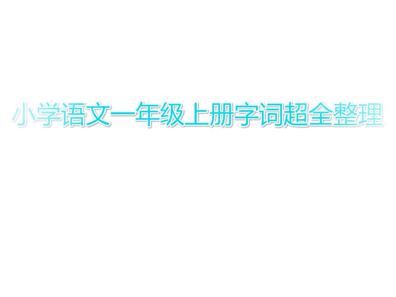 小学语文字词超全整理(部编一年级上册)(共13套打包)