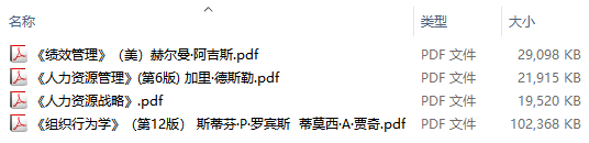 08-4本人力资源规划必读书籍.png